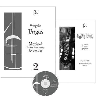 Method for the four-string bouzouki – Νο 2