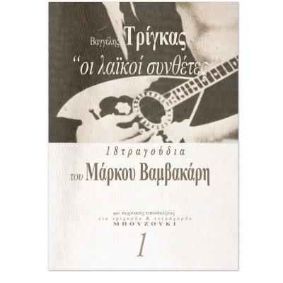 Folk Composers No.1 – 18 songs of Markos Vamvakaris