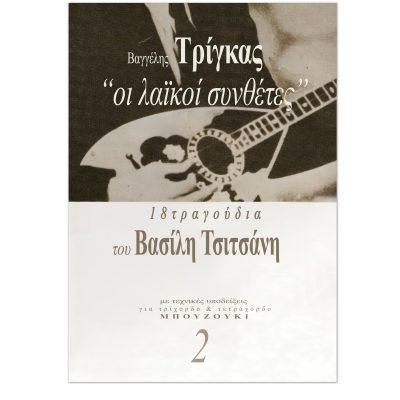 The folk Composers No 2 –  18 songs of Vasilis Tsitsanis