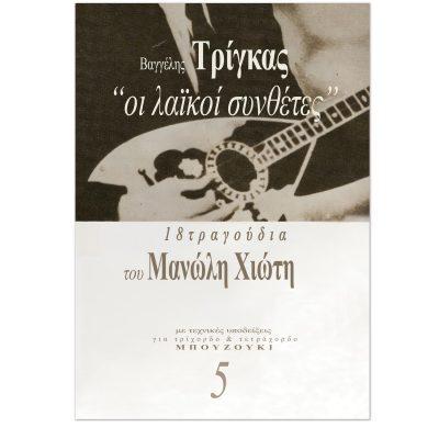 The folk Composers No 5  –  18 songs of Manolis Hiotis