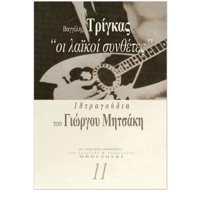 Οι λαϊκοί συνθέτες Νο11 – 18 τραγούδια του Γιώργου Μητσάκη