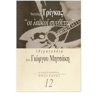 The folk Composers No12 – 18 songs of Giorgos Mitsakis