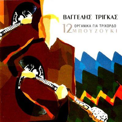 Vangelis Trigas – 2 Instrumentals for the three – string bouzouki