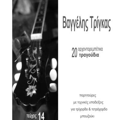 Νο14 – 20 αρχοντορεμπέτικα τραγούδια