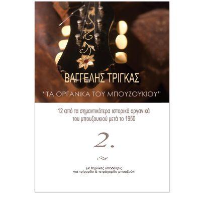 """""""Τα οργανικά του μπουζουκιού"""" Νo2 –  12 από τα σημαντικότερα ιστορικά οργανικά μετά το 1950"""