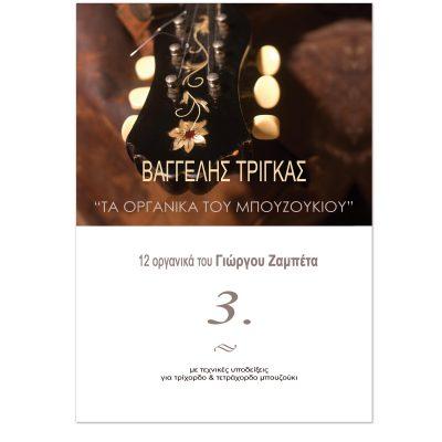 """""""Τα οργανικά του μπουζουκιού"""" Νο3 –  12 οργανικά του Γιώργου Ζαμπέτα"""