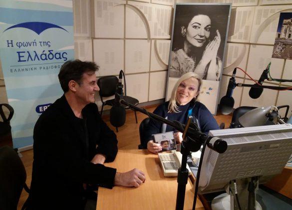 Με τη Βίκυ Τσιανίκα - Ραδιόφωνο της ΕΡΤ