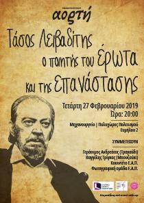 Vangelis Trigas- Gerasimos Andreatos  and the Open University of Patras Quintet.  A  Tribute to Tasos Livaditis.