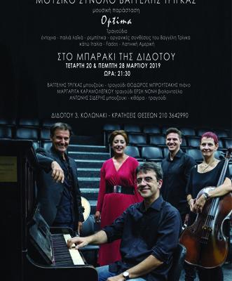 Vangelis Trigas Ensemble – At the Baraki tis didotou Music Stage – Wednesday, 20th & Thursday, 28th, 2019