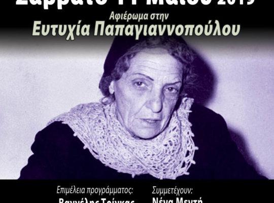 Vangelis Trigas Ensemble – Tribute to the lyricist Eftixia Papagiannopoulou
