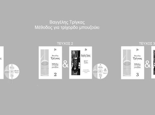 Κυκλοφόρησε ανανεωμένη έκδοση «ΜΕΘΟΔΟΣ ΓΙΑ ΤΡΙΧΟΡΔΟ ΜΠΟΥΖΟΥΚΙ» του Βαγγέλη Τρίγκα