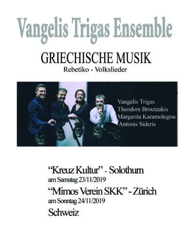 """Μουσικό Σύνολο """"Βαγγέλης Τρίγκας"""" – Δύο παραστάσεις στην Ελβετία – Solothurn και Ζυρίχη"""