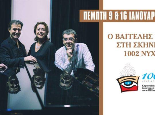 """Μουσικό Σύνολο """"Βαγγέλης Τρίγκας"""" στη σκηνή """"1002 ΝΥΧΤΕΣ"""" – Πέμπτες 9 & 16 Ιανουαρίου 2020"""