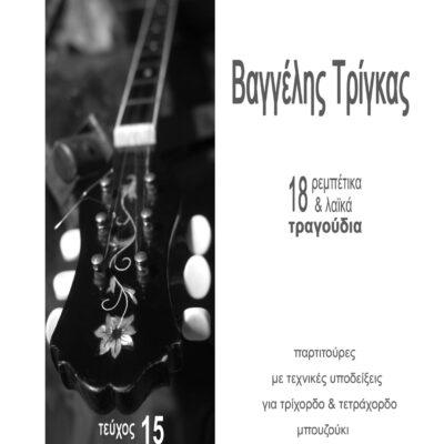 Νο 15 – 18 ρεμπέτικα και λαϊκά τραγούδια